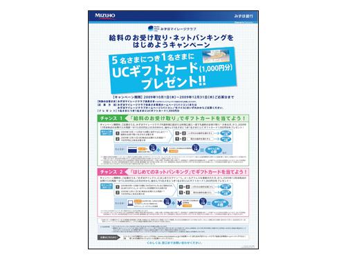 みずほ銀行 MMC ネットバンキングをはじめようキャンペーン ポスター