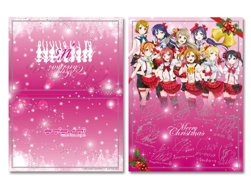 ラブライブ! 限定配布 クリスマスカード