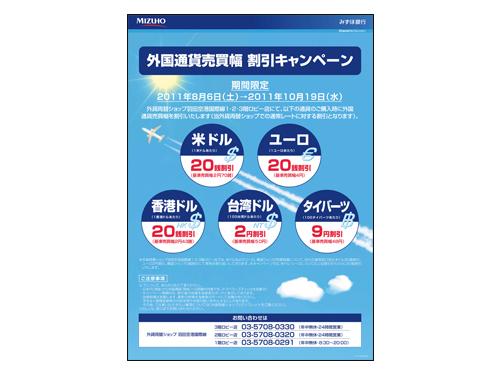 みずほ銀行 外貨割引キャンペーン ポスター