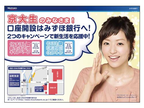 みずほ銀行 学生向けキャンペーンポスター