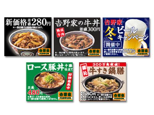 吉野家 産経・読売新聞