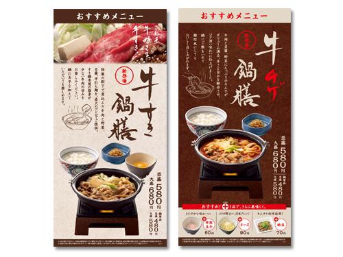 2013年 牛すき鍋膳・牛チゲ鍋膳