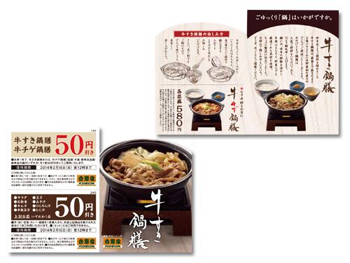 2013年 吉野家 牛すき鍋膳