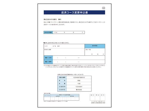みずほ銀行 返済コース変更申込書