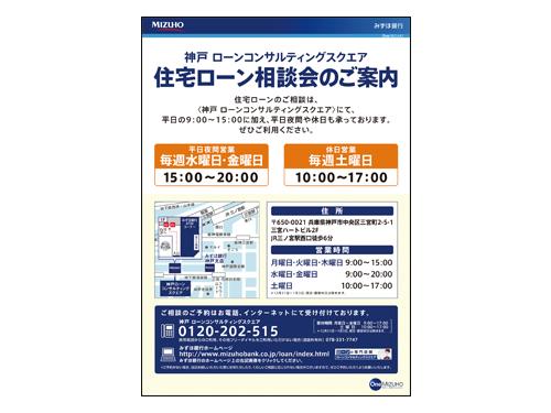 みずほ銀行 住宅ローン相談会ポスター