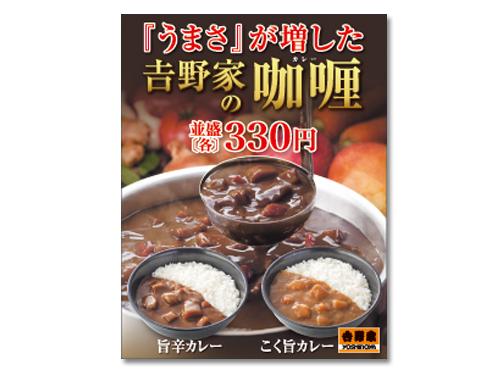 吉野屋の咖喱
