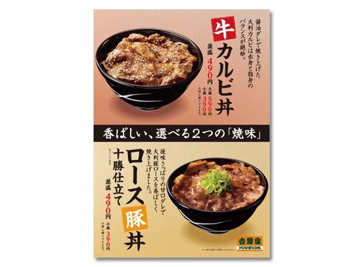 吉野家 牛カルビ丼・ロース豚丼