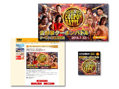 2014年 吉野家×新日本プロレス クーポンバトルバナー