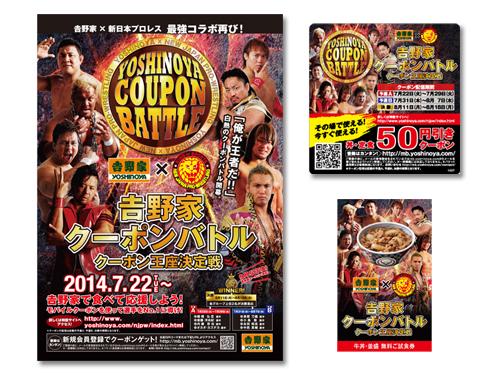 2014年 吉野家×新日本プロレス クーポンバトルステッカー