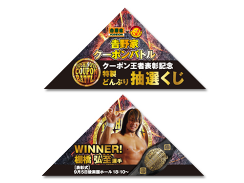2014年 吉野家×新日本プロレス クーポンバトルくじ