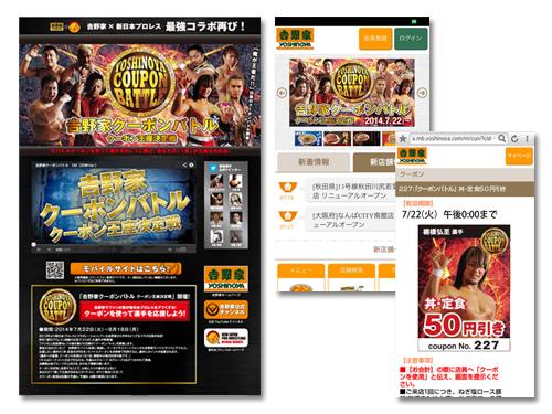 2014年 吉野家×新日本プロレス クーポンバトル ウェブサイト