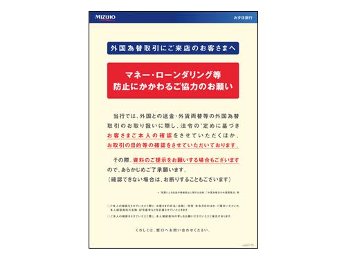 みずほ銀行 マネーロンダリング防止 ポスター