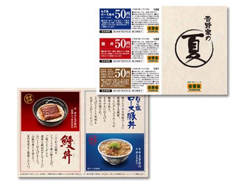 2014 ねぎ塩ロース豚丼クーポン