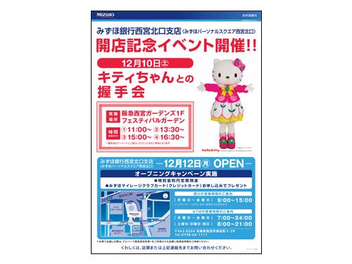 みずほ銀行 西宮北口支店 開店告知ポスター