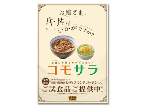 2013年 吉野家 コモサラ イベントポスター