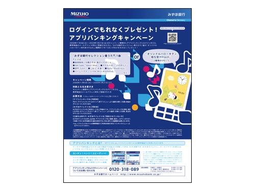 みずほ銀行 アプリバンキング 雑誌広告