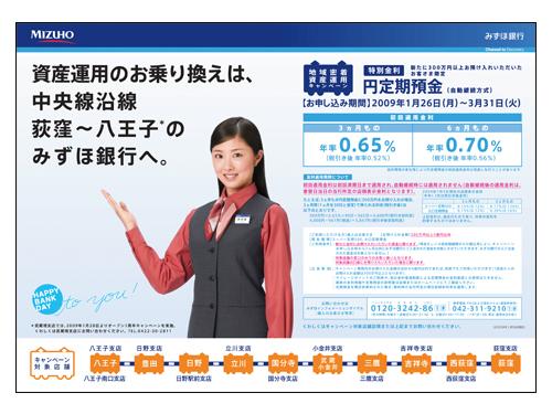 みずほ銀行 地域密着キャンペーン 駅張りポスター